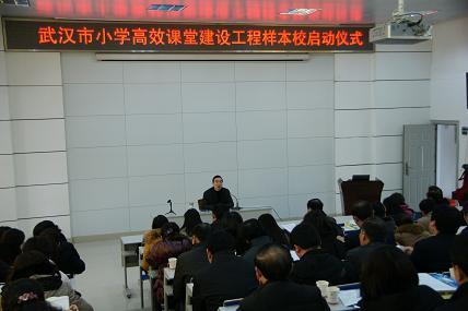市高效课堂建设工程样本校启动仪式在中心举行